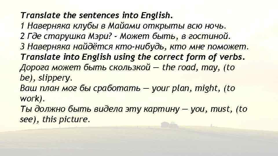 Translate the sentences into English. 1 Наверняка клубы в Майами открыты всю ночь. 2