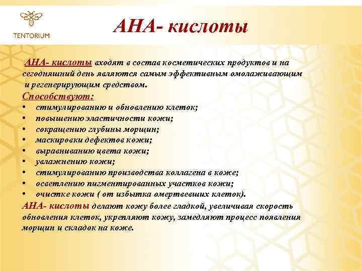 АНА- кислоты входят в состав косметических продуктов и на сегодняшний день являются самым эффективным