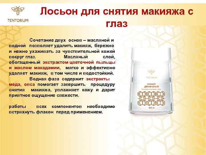Лосьон для снятия макияжа с глаз Сочетание двух основ – масляной и водной позволяет