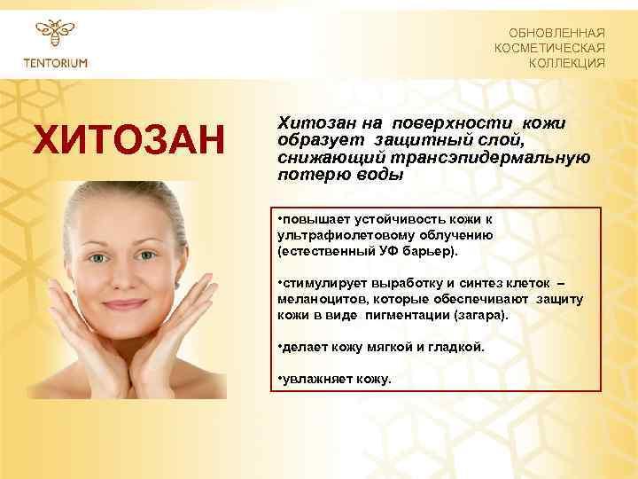 ОБНОВЛЕННАЯ КОСМЕТИЧЕСКАЯ КОЛЛЕКЦИЯ ХИТОЗАН Хитозан на поверхности кожи образует защитный слой, снижающий трансэпидермальную потерю
