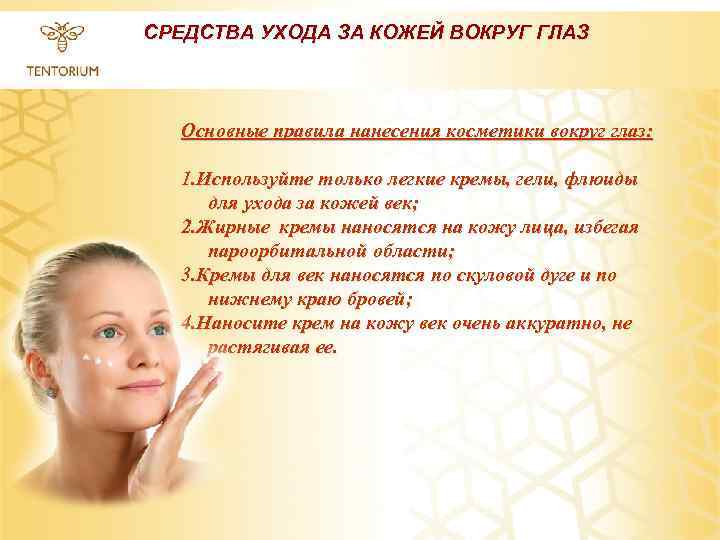 СРЕДСТВА УХОДА ЗА КОЖЕЙ ВОКРУГ ГЛАЗ Основные правила нанесения косметики вокруг глаз: 1. Используйте