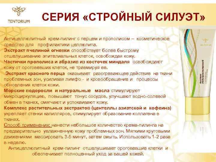 СЕРИЯ «СТРОЙНЫЙ СИЛУЭТ» Антицеллюлитный крем-пилинг с перцем и прополисом – косметическое средство для профилактики