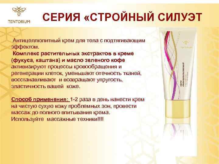 СЕРИЯ «СТРОЙНЫЙ СИЛУЭТ Антицеллюлитный крем для тела с подтягивающим эффектом. Комплекс растительных экстрактов в