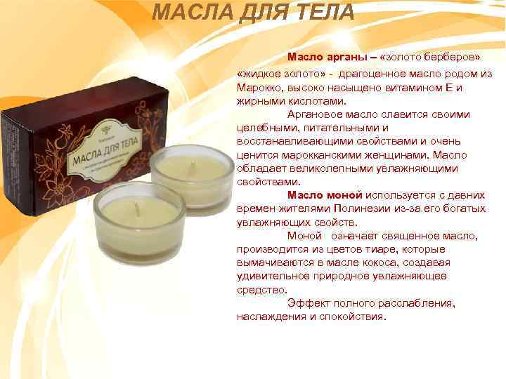 МАСЛА ДЛЯ ТЕЛА Масло арганы – «золото берберов» Масло арганы – «жидкое золото» -