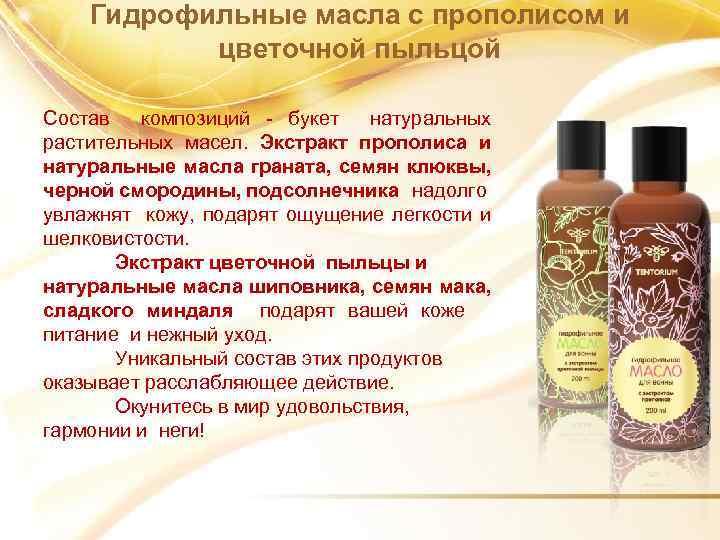 Гидрофильные масла с прополисом и цветочной пыльцой Состав композиций - букет натуральных растительных масел.