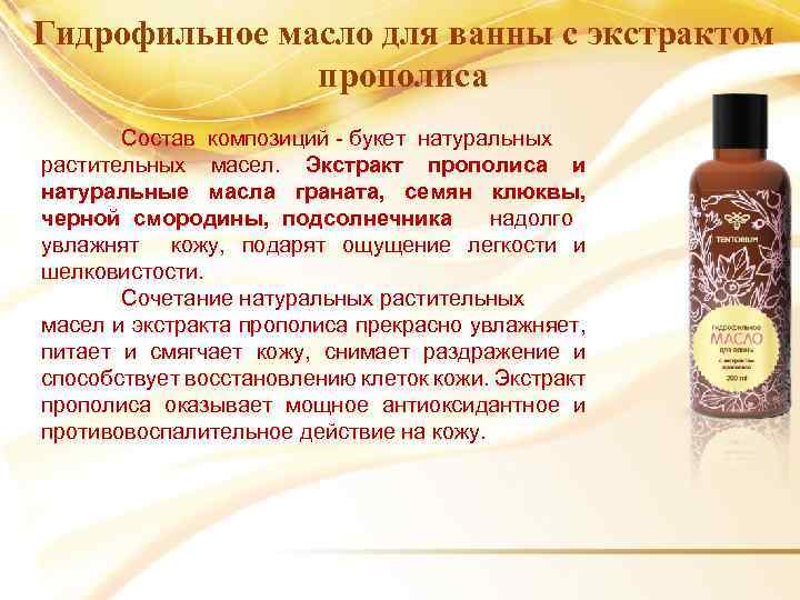 Гидрофильное масло для ванны с экстрактом прополиса Состав композиций - букет натуральных растительных масел.