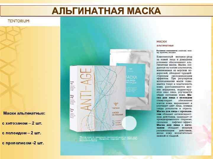 АЛЬГИНАТНАЯ МАСКА Маски альгинатные: с хитозаном – 2 шт. с пелоидом – 2 шт.
