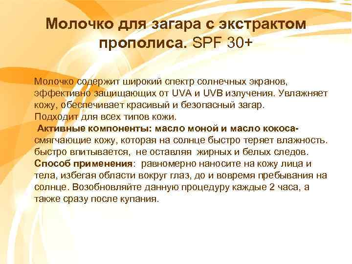 Молочко для загара с экстрактом прополиса. SPF 30+ Молочко содержит широкий спектр солнечных экранов,