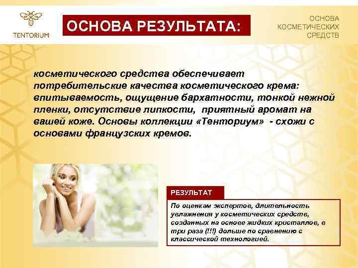 ОСНОВА РЕЗУЛЬТАТА: ОСНОВА КОСМЕТИЧЕСКИХ СРЕДСТВ косметического средства обеспечивает потребительские качества косметического крема: впитываемость, ощущение