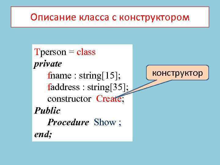 Описание класса с конструктором Tperson = class private fname : string[15]; faddress : string[35];