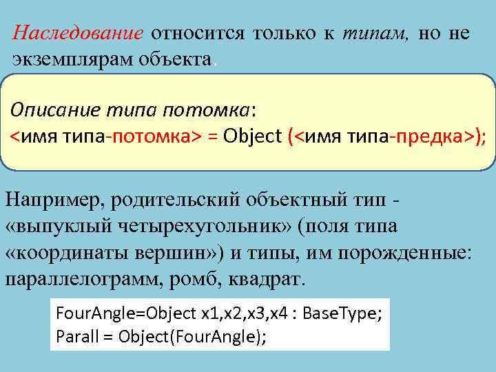 Наследование относится только к типам, но не экземплярам объекта. Описание типа потомка: <имя типа-потомка>