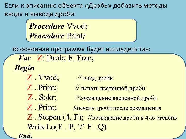 Если к описанию объекта «Дробь» добавить методы ввода и вывода дроби: Procedure Vvod; Procedure