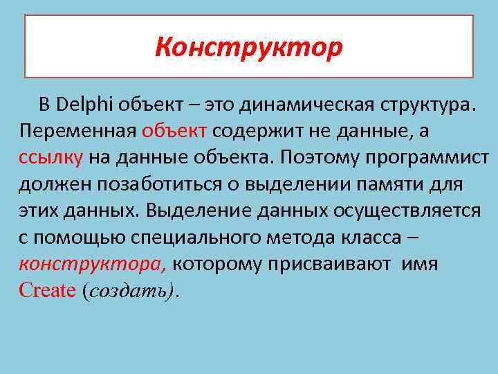 Конструктор В Delphi объект – это динамическая структура. Переменная объект содержит не данные, а