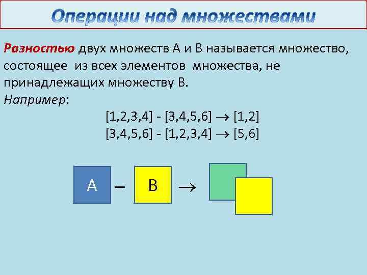 Разностью двух множеств А и В называется множество, состоящее из всех элементов множества, не