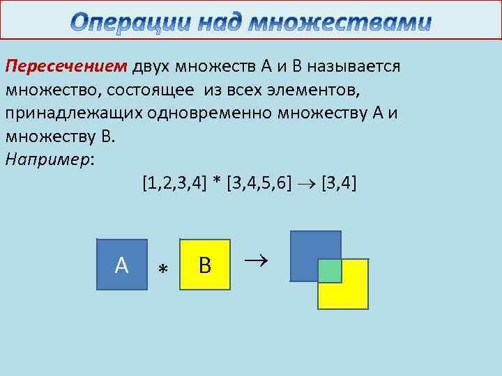 Пересечением двух множеств А и В называется множество, состоящее из всех элементов, принадлежащих одновременно
