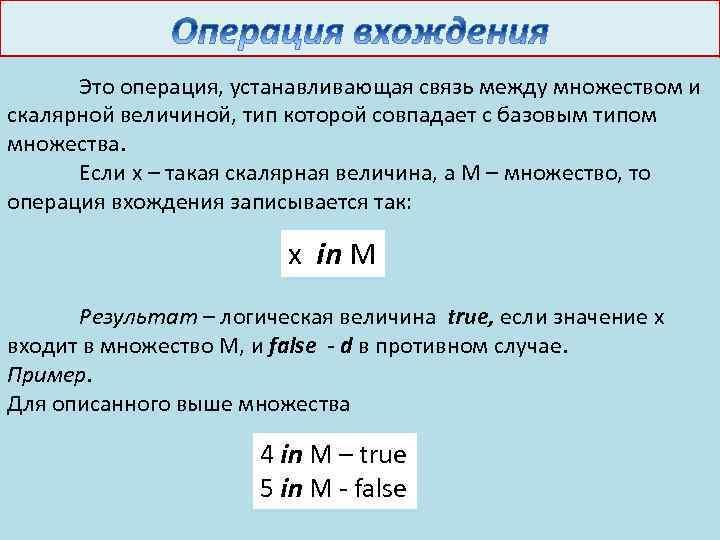 Это операция, устанавливающая связь между множеством и скалярной величиной, тип которой совпадает с базовым
