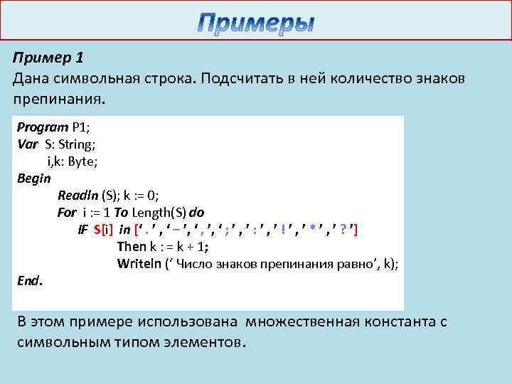 Пример 1 Дана символьная строка. Подсчитать в ней количество знаков препинания. Program P 1;