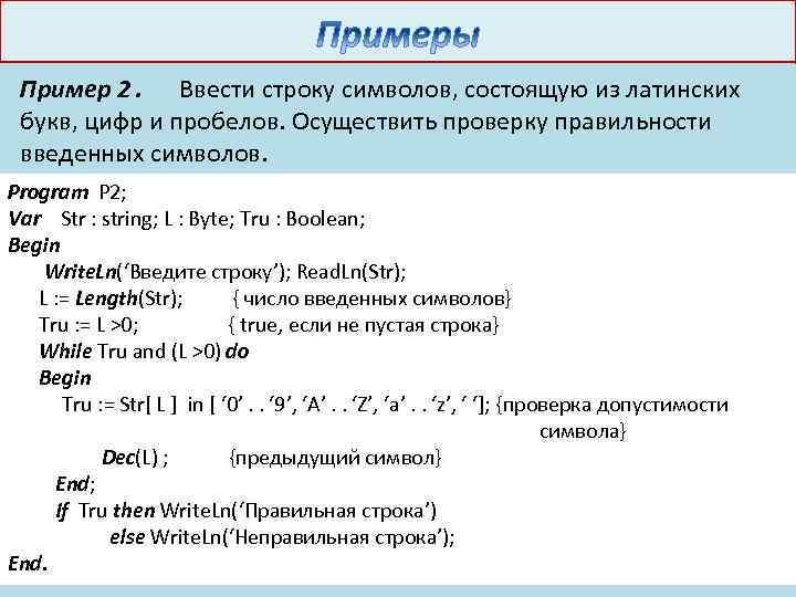 Пример 2. Ввести строку символов, состоящую из латинских букв, цифр и пробелов. Осуществить проверку