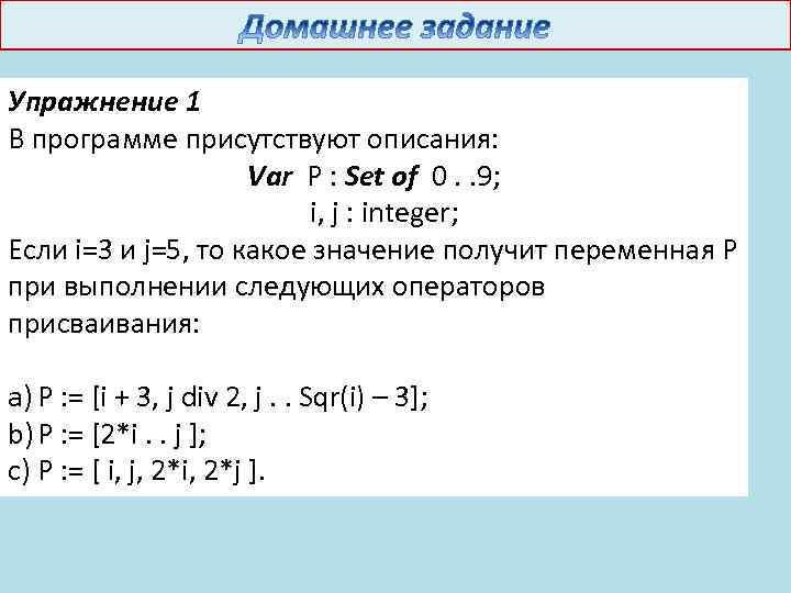 Упражнение 1 В программе присутствуют описания: Var P : Set of 0. . 9;