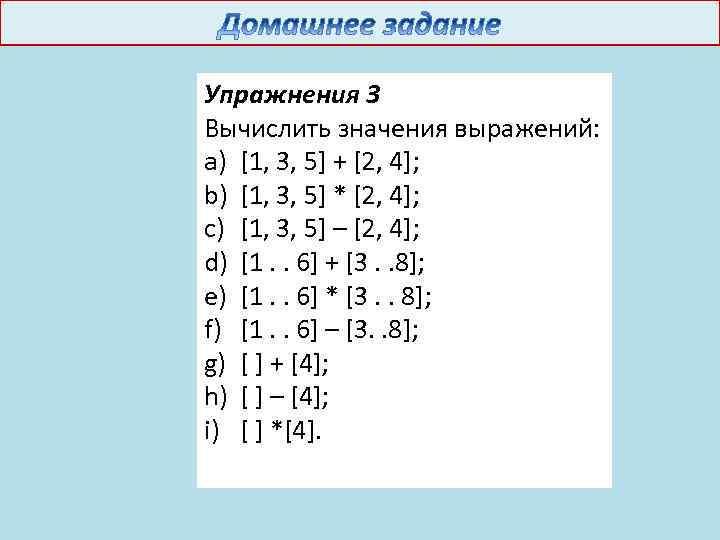 Упражнения 3 Вычислить значения выражений: a) [1, 3, 5] + [2, 4]; b) [1,