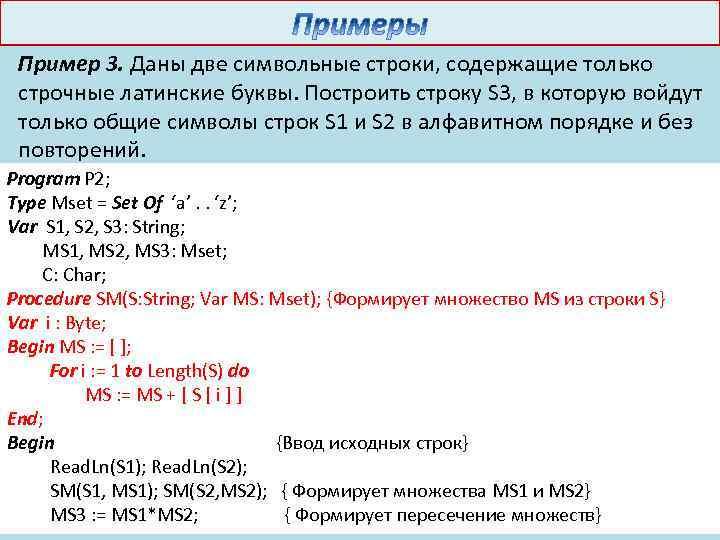 Пример 3. Даны две символьные строки, содержащие только строчные латинские буквы. Построить строку S