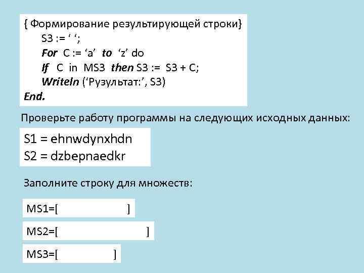 { Формирование результирующей строки} S 3 : = ' '; For C : =