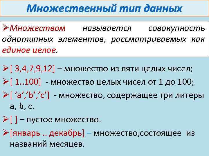 Множественный тип данных ØМножеством называется совокупность однотипных элементов, рассматриваемых как единое целое. Ø [