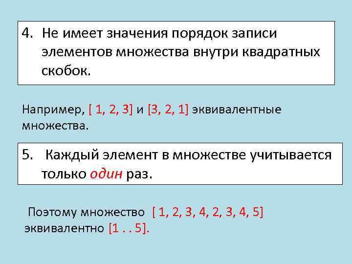 4. Не имеет значения порядок записи элементов множества внутри квадратных скобок. Например, [ 1,