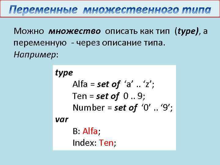 Можно множество описать как тип (type), а переменную - через описание типа. Например: type