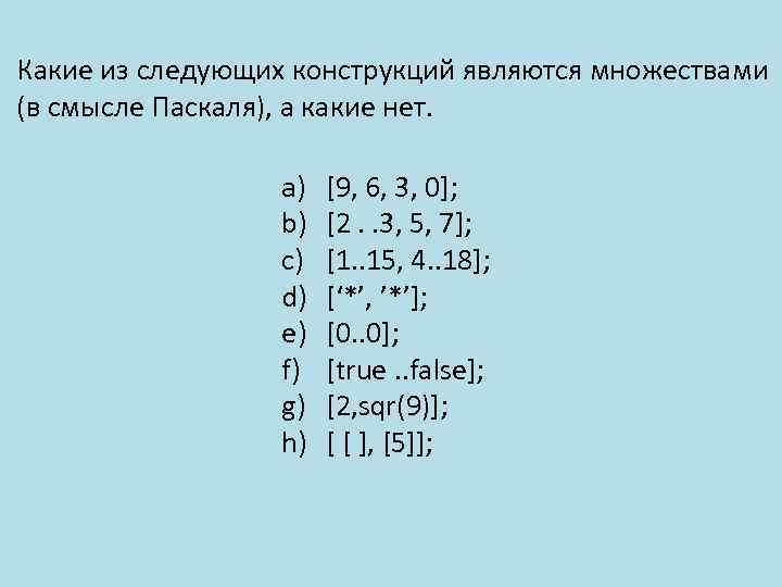 Какие из следующих конструкций являются множествами (в смысле Паскаля), а какие нет. a) b)