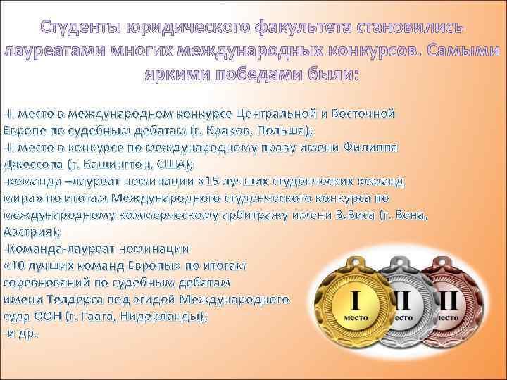 -II место в международном конкурсе Центральной и Восточной Европе по судебным дебатам (г. Краков,