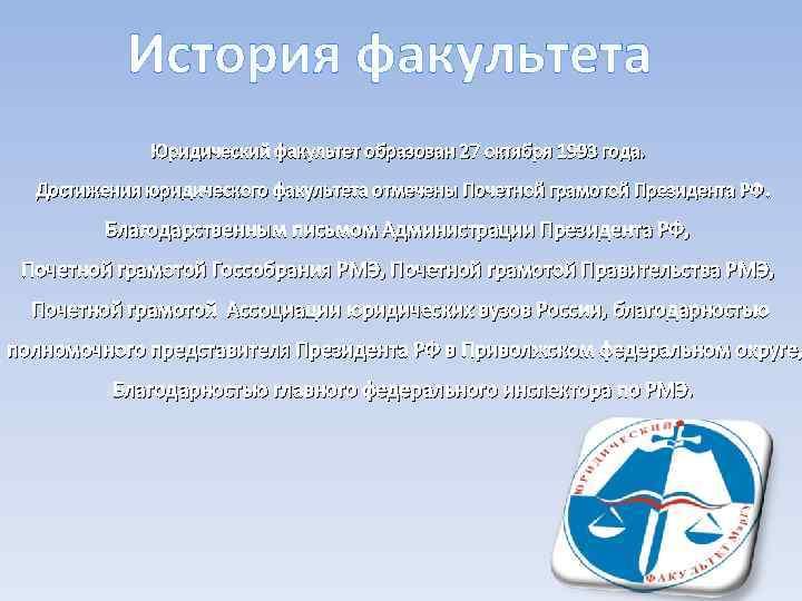 История факультета Юридический факультет образован 27 октября 1993 года. Достижения юридического факультета отмечены Почетной