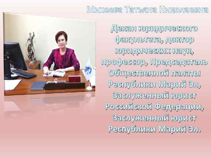 Михеева Татьяна Николаевна Декан юридического факультета, доктор юридических наук, профессор, Председатель Общественной палаты Республики