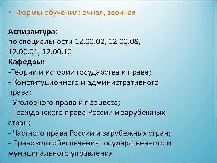 • Формы обучения: очная, заочная Аспирантура: по специальности 12. 00. 02, 12. 00.