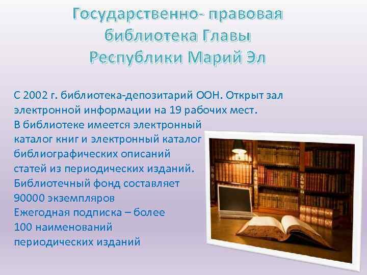 Государственно- правовая библиотека Главы Республики Марий Эл С 2002 г. библиотека-депозитарий ООН. Открыт зал