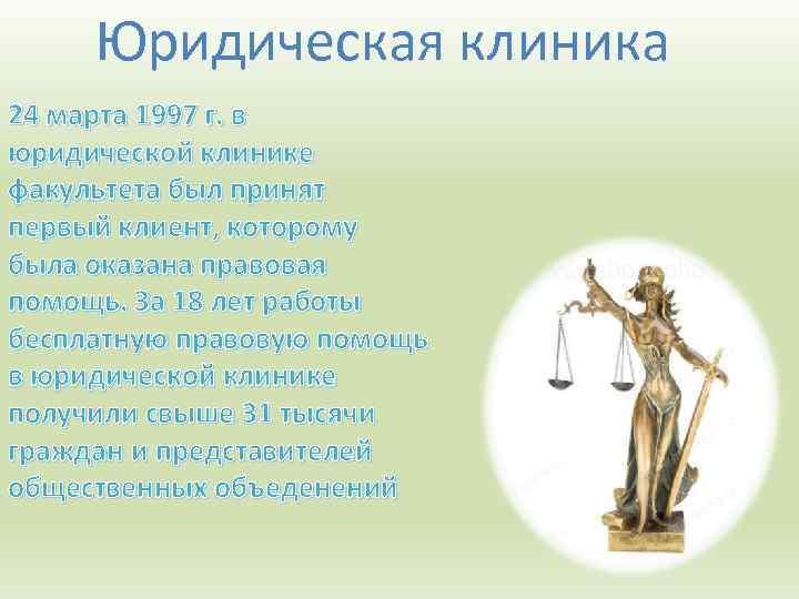 Юридическая клиника 24 марта 1997 г. в юридической клинике факультета был принят первый клиент,