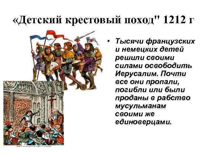 «Детский крестовый поход