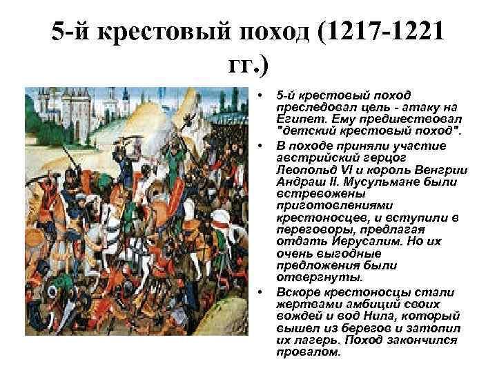 5 -й крестовый поход (1217 -1221 гг. ) • • • 5 -й крестовый