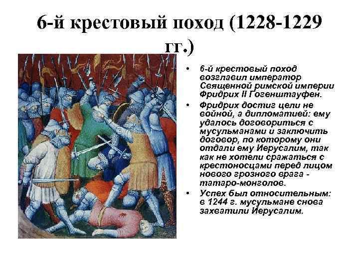 6 -й крестовый поход (1228 -1229 гг. ) • • • 6 -й крестовый