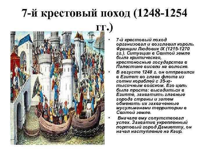 7 -й крестовый поход (1248 -1254 гг. ) • • • 7 -й крестовый