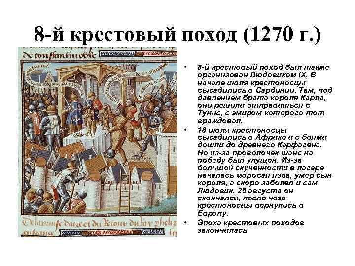8 -й крестовый поход (1270 г. ) • • • 8 -й крестовый поход