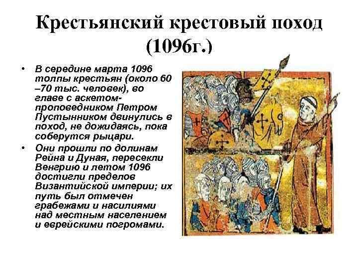 Крестьянский крестовый поход (1096 г. ) • В середине марта 1096 толпы крестьян (около