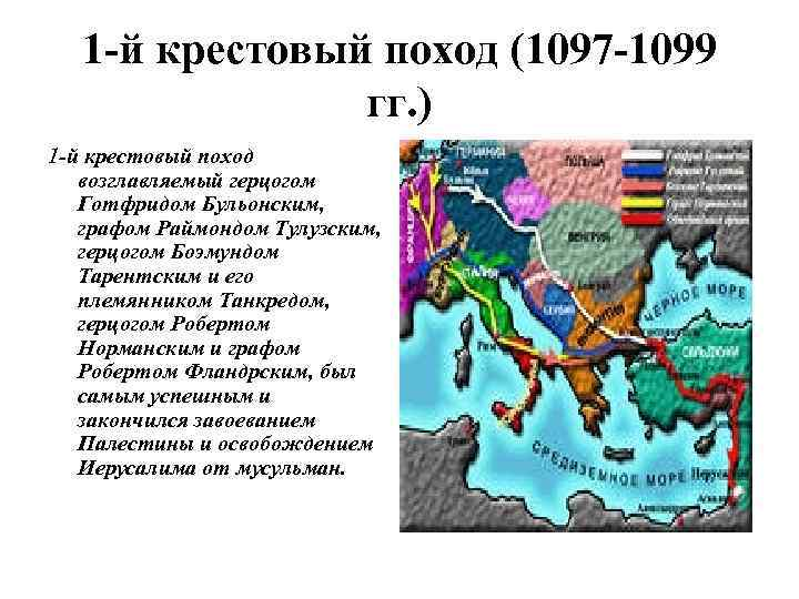 1 -й крестовый поход (1097 -1099 гг. ) 1 -й крестовый поход возглавляемый герцогом