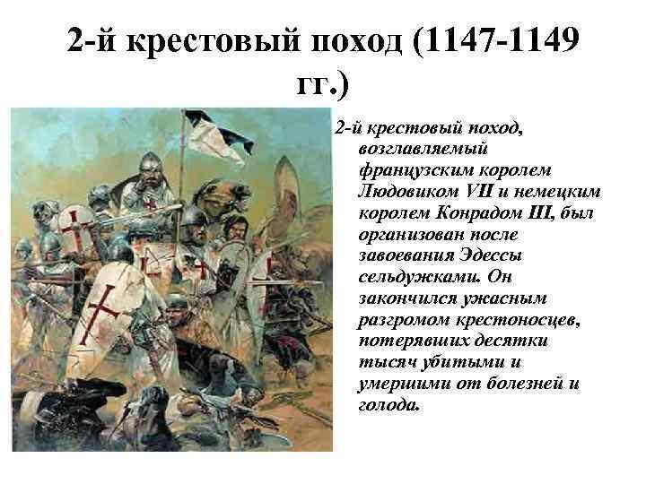 2 -й крестовый поход (1147 -1149 гг. ) 2 -й крестовый поход, возглавляемый французским