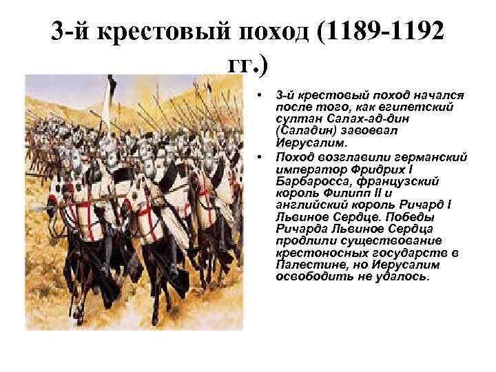 3 -й крестовый поход (1189 -1192 гг. ) • • 3 -й крестовый поход