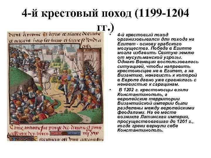 4 -й крестовый поход (1199 -1204 гг. ) • • 4 -й крестовый поход