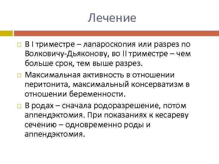 Лечение В I триместре – лапароскопия или разрез по Волковичу-Дьяконову, во II триместре –