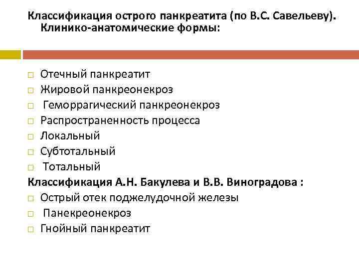 Классификация острого панкреатита (по В. С. Савельеву). Клинико-анатомические формы: Отечный панкреатит Жировой панкреонекроз Геморрагический