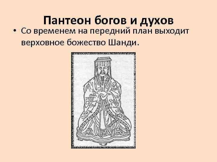 Пантеон богов и духов • Со временем на передний план выходит верховное божество Шанди.