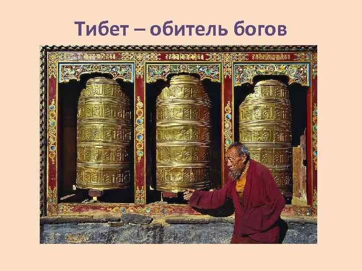 Тибет – обитель богов